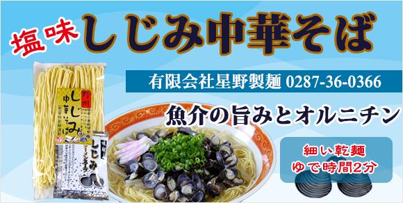 しじみ中華そば 星野製麺