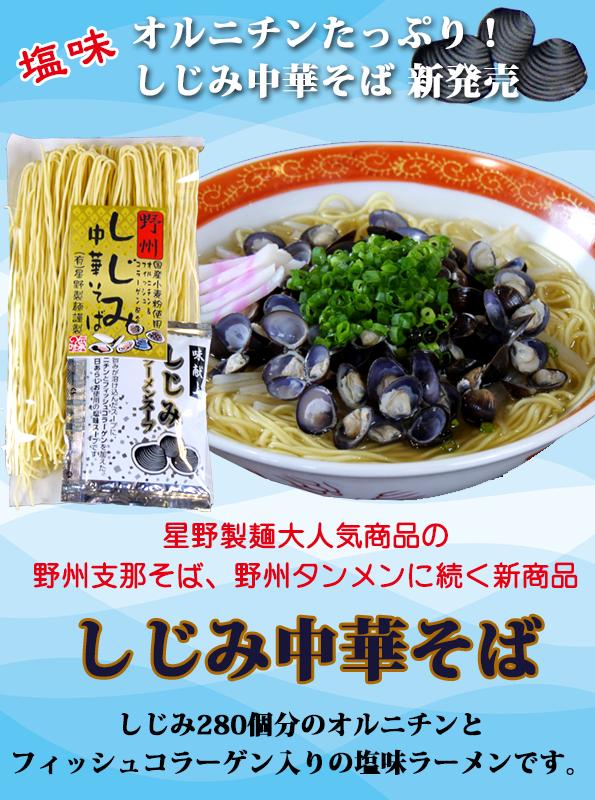 星野製麺 しじみ中華そば