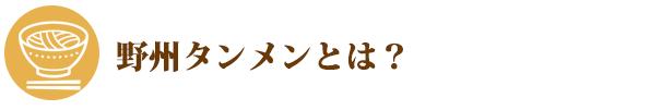 野州タンメンとは?