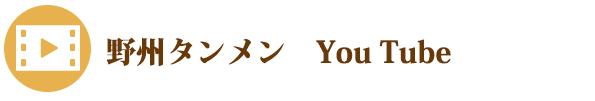 野州タンメン you tube