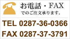 お電話でのご注文承ります。電話番号0287360366